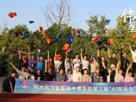 芜湖新员工拓展训练方案|新员工入职拓展培训