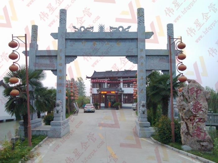 亳州拓展训练基地印象江南生态园
