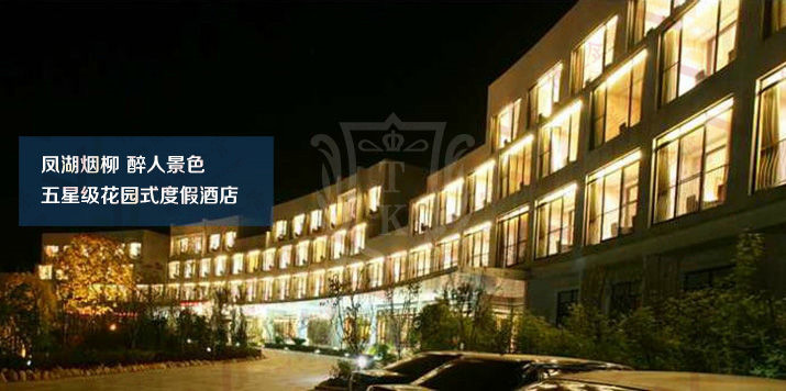 黄山凤湖烟柳度假酒店拓展训练基地