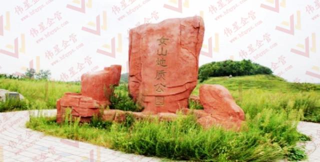 滁州女山地质公园拓展训练基地