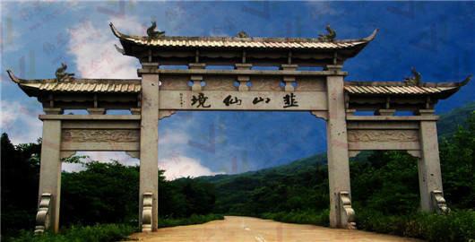 滁州韭山洞拓展培训基地