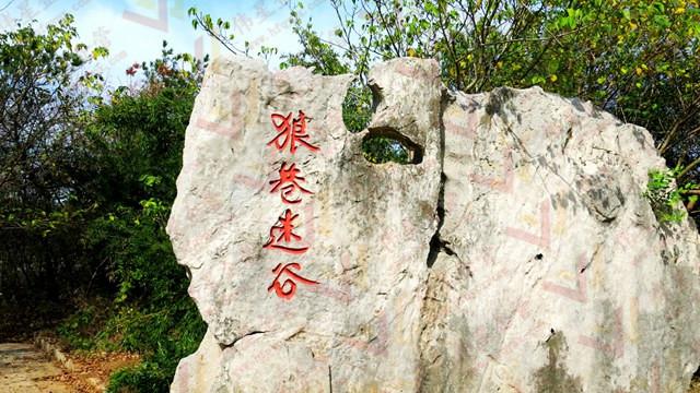 滁州狼巷迷谷拓展训练基地