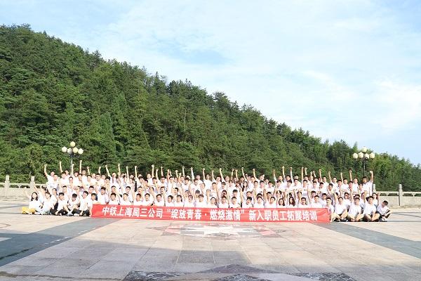 """中铁上海局三公司""""绽放青春・燃烧激情""""新入职员工拓展培训"""